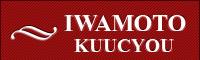 IWAMOTO KUUCYOU/岩元空調