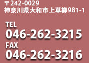 会社概要/所在地・電話番号・FAX番号