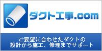ダクト工事.com